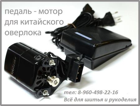 педаль - мотор для китайского оверлока, коиплект
