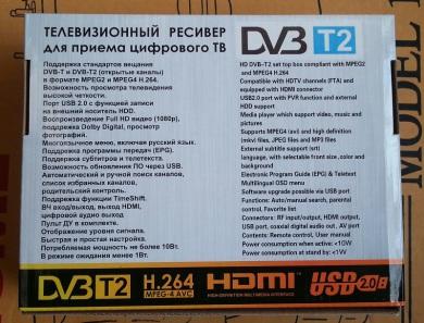 televizionnyj_resiver_dlja_priema_cifrovogo_televidenija