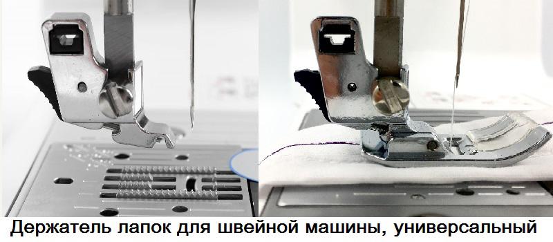 швейный лапкодержатель