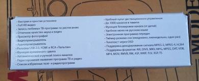 cifrovaja_televizionnaja_pristavka_harakteristiki
