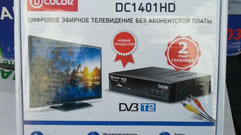 cifrovoe-televidenie-besplatno