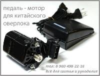 Педаль электропривод для китайского оверлока, комплект