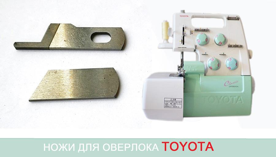 nozhi-dlya-overloka-toyota