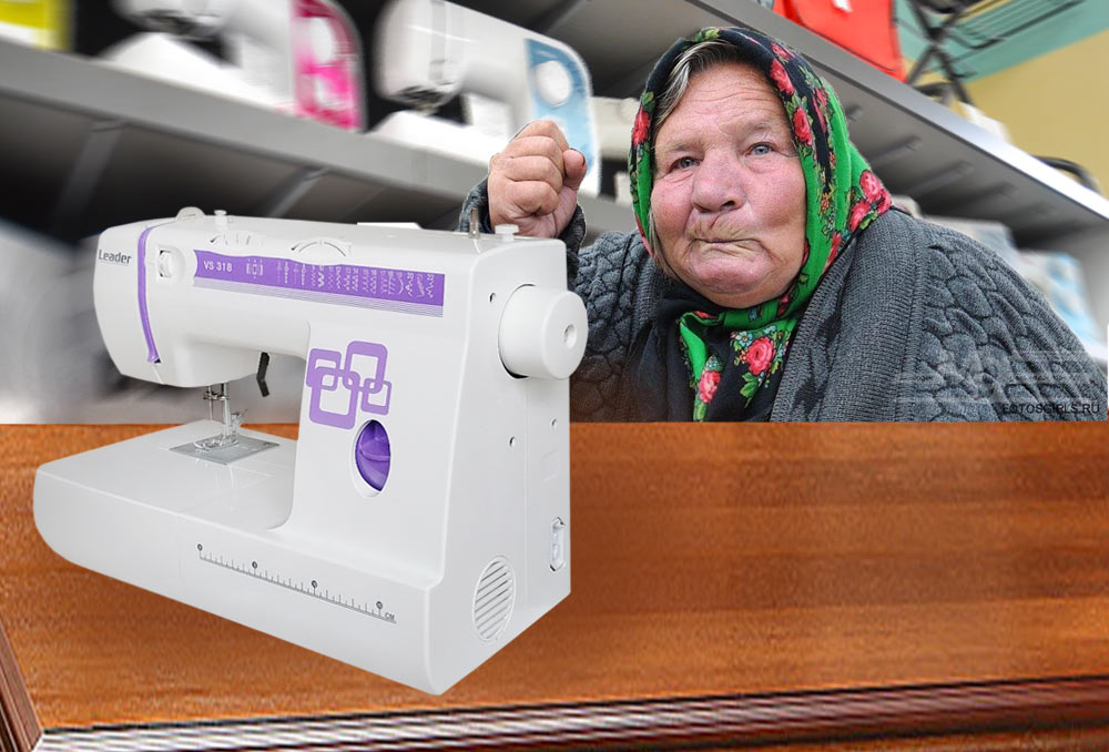покупает швейную машину Leader VS 318
