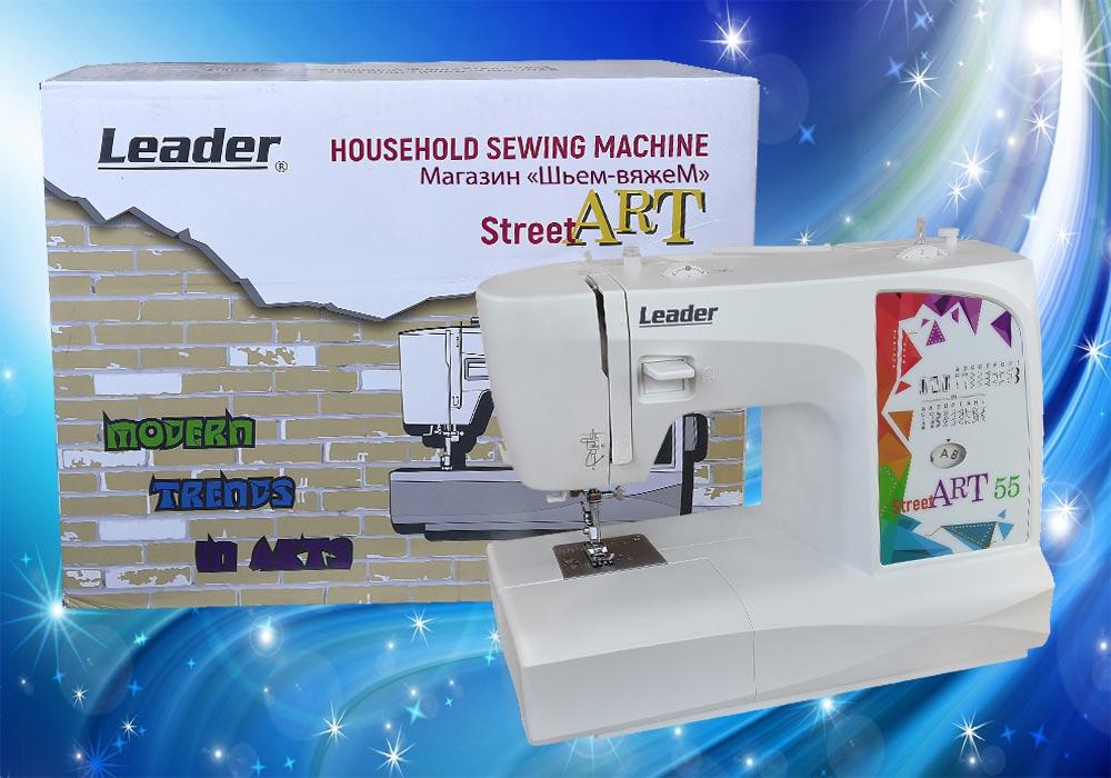 Швейная машина Лидер StreetArt-55