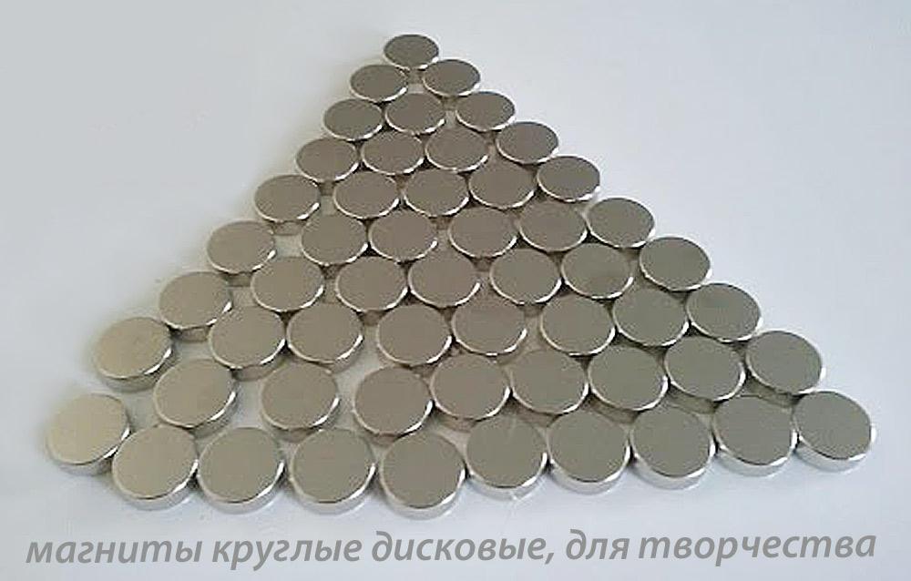 магнитики круглые дисковые