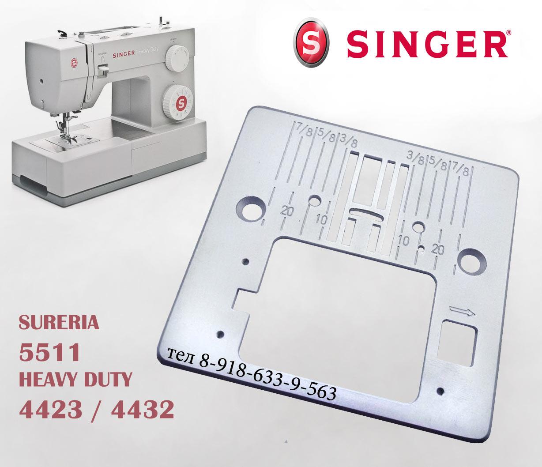 Пластина игольная на Singer 4423 4432 5511 швейную