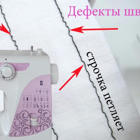 Швейная машинка петляет, исправляем строчку