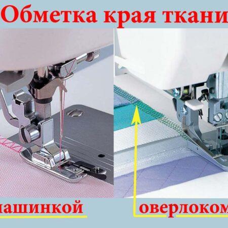 Швейная машина с функцией оверлока для дома